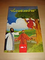 Thai Good News For You Book 3 690P / Thai Children's Bible Story Book, Possible to Color most of the Pages / Great for Children 3-6 Years Old / Great for Sunday School / タイ語 / タイ