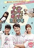 ナイン・ジンクス・ボーイズ~九厄少年~DVD-BOX1[DVD]