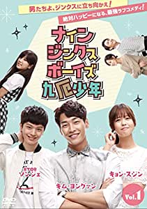 ナイン・ジンクス・ボーイズ 〜九厄少年〜DVD-BOX1(4巻組)