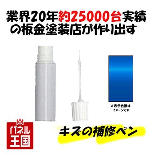 タッチアップ ペイント【ホンダ N-BOX+】ブリリアントス...