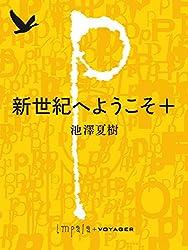 新世紀へようこそ+ (impala e-books)