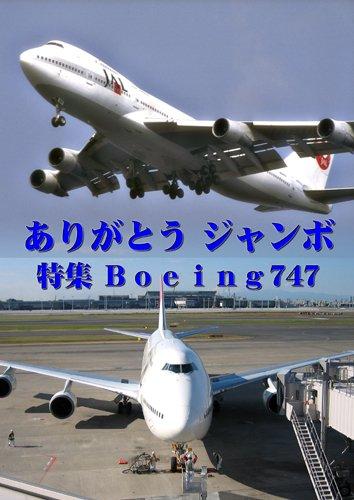 世界のエアライナー ありがとう「ジャンボ」 特集 JAL Boeing747 [DVD]