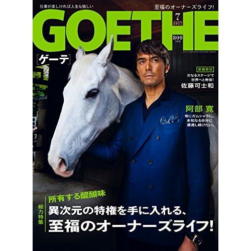 GOETHE(ゲーテ) 2017年 07 月号 [雑誌]