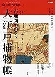 古地図で歩く大江戸捕物帳―半七、鬼平の舞台を訪ねる (別冊太陽 太陽の地図帖 12) 画像