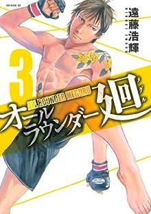 オールラウンダー廻(3) (イブニングコミックス)