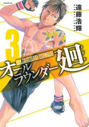 オールラウンダー廻(3) (イブニングコミックス) -