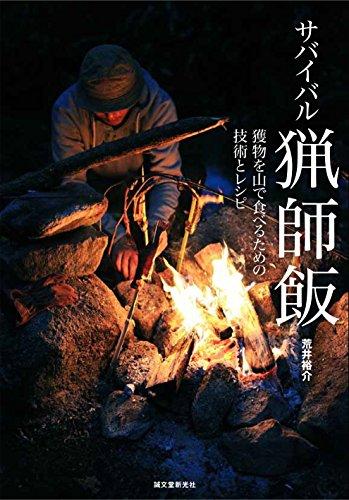 サバイバル猟師飯 獲物を山で食べるための技術とレシピ