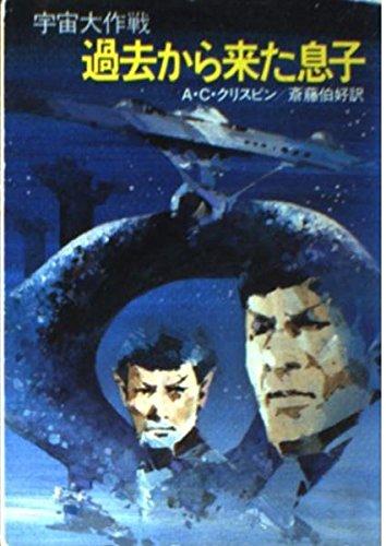 宇宙大作戦 過去から来た息子 (ハヤカワ文庫 SF 615)の詳細を見る