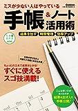 ミスが少ない人はやっている 手帳&ノート活用術 仕事の教科書mini