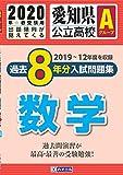 愛知県公立高校Aグループ過去8年分入試問題集数学 2020年春受験用