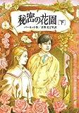 秘密の花園〈下〉 (偕成社文庫)