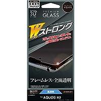 ラスタバナナ AQUOS R2 フルクリア 液晶曲面保護フィルム WC1150AQOR2