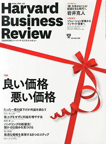 Harvard Business Review (ハーバード・ビジネス・レビュー) 2014年 07月号 [雑誌]の詳細を見る
