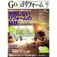 Good (グッド) リフォーム 2008年 05月号 [雑誌]