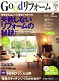 Good (グッド) リフォーム 2008年 05月号 [雑誌] 画像
