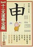 十二支運勢宝鑑 申〈2008〉