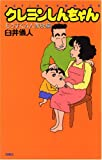 クレヨンしんちゃん もうすぐ4人家族編 (アクションコミックス)
