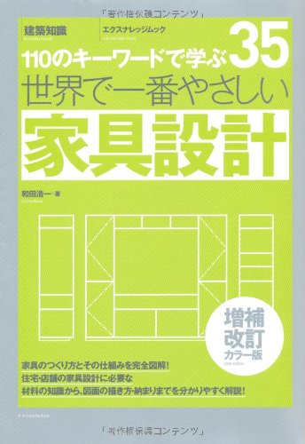 世界で一番やさしい家具設計 増補改訂カラー版 (エクスナレッジムック 世界で...