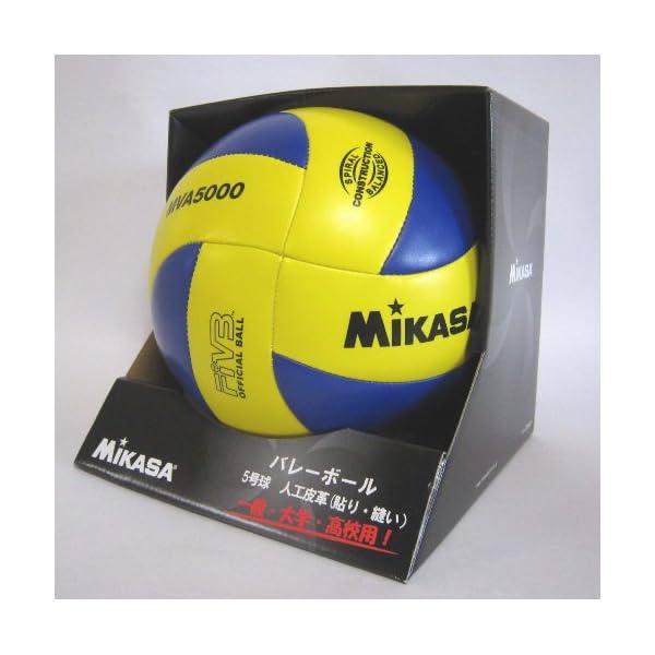 ミカサ(ミカサ) バレーボール 5号球 MVA...の紹介画像8
