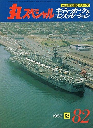 丸スペシャル NO.82 キティ・ホーク&コンステレーション 米海軍空母シリーズ 1983年12月号