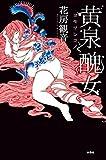 黄泉醜女 (扶桑社BOOKS)