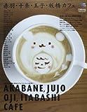 赤羽・十条・王子・板橋カフェ―北区から板橋に至るカフェストリートを歩く (Grafis Mook Cafe.mag)
