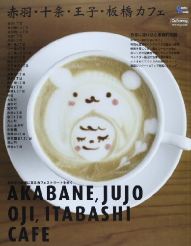 赤羽・十条・王子・板橋カフェ—北区から板橋に至るカフェストリートを歩く (Grafis Mook Cafe.mag)