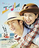 連続テレビ小説 エール Part1 (1) (NHKドラマ・ガイド)