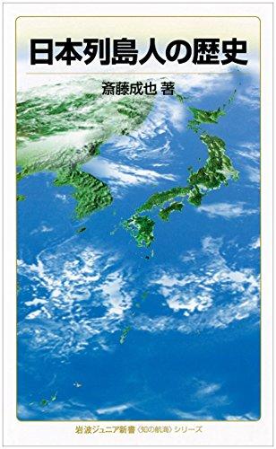 日本列島人の歴史 (岩波ジュニア新書 〈知の航海〉シリーズ)の詳細を見る