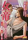 女帝 後継者彩香 (SPコミックス SPポケットワイド)