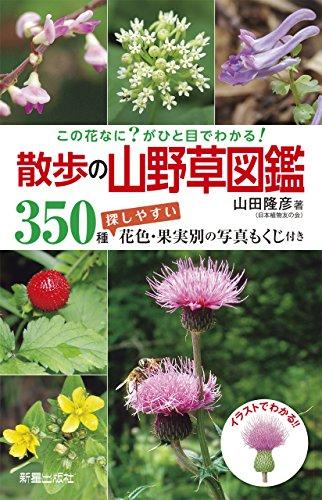 この花なに?がひと目でわかる! 散歩の山野草図鑑