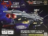 宇宙戦艦ヤマト2202をつくる(121) 2021年 5/26 号 [雑誌]