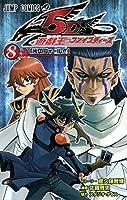 遊☆戯☆王5D's 8 (ジャンプコミックス)