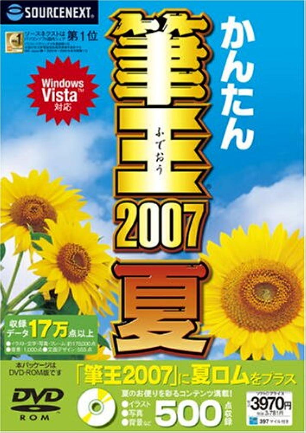 北方に対応する寛容な筆王2007(夏版) DVD-ROM版