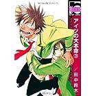 アイツの大本命 3 (ビーボーイコミックス)
