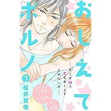 おしえてポルノ 分冊版(3) (姉フレンドコミックス)