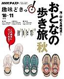 海・山・町を再発見!  おとなの歩き旅―秋 (趣味どきっ!)