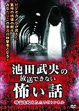 池田武央の放送できない怖い話 時空を超えた三つのトンネル[DVD]