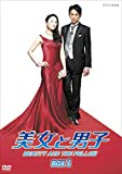 美女と男子 DVD-BOX 1[DVD]
