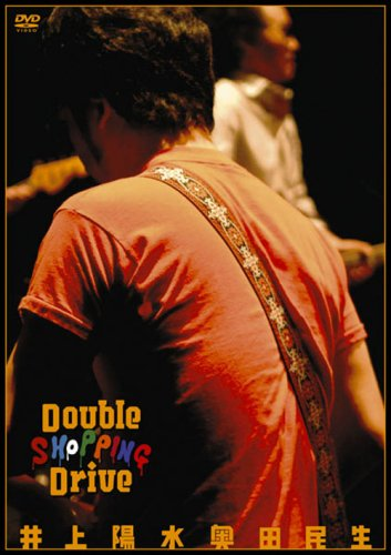 Double Shopping Drive [DVD]の詳細を見る