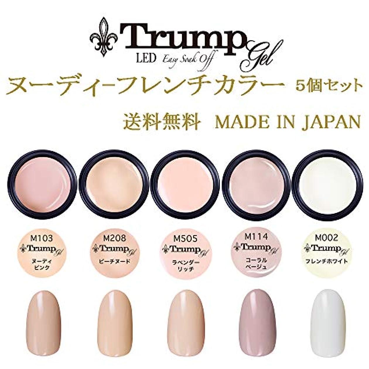 滑りやすい文庫本才能のある【送料無料】日本製 Trump gel トランプジェルヌーディフレンチカラージェル 5個セット 肌馴染みの良い ヌーデイフレンチカラージェルセット