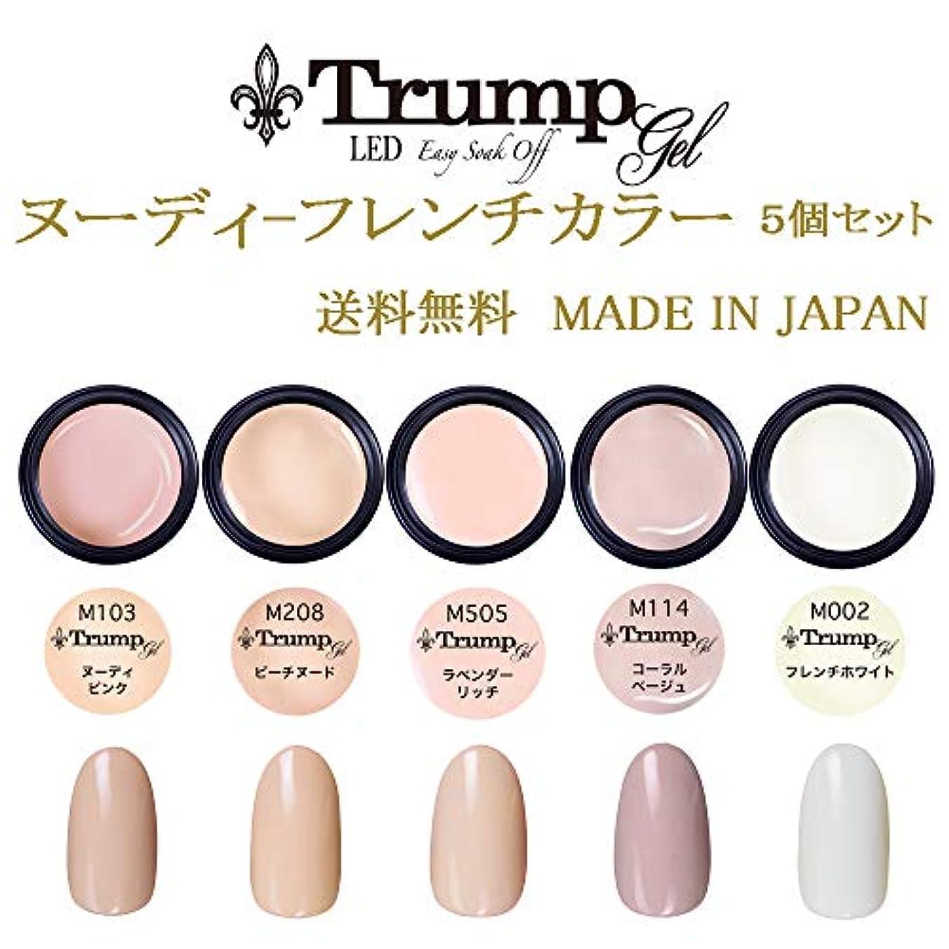 反動再生可能ニュージーランド【送料無料】日本製 Trump gel トランプジェルヌーディフレンチカラージェル 5個セット 肌馴染みの良い ヌーデイフレンチカラージェルセット