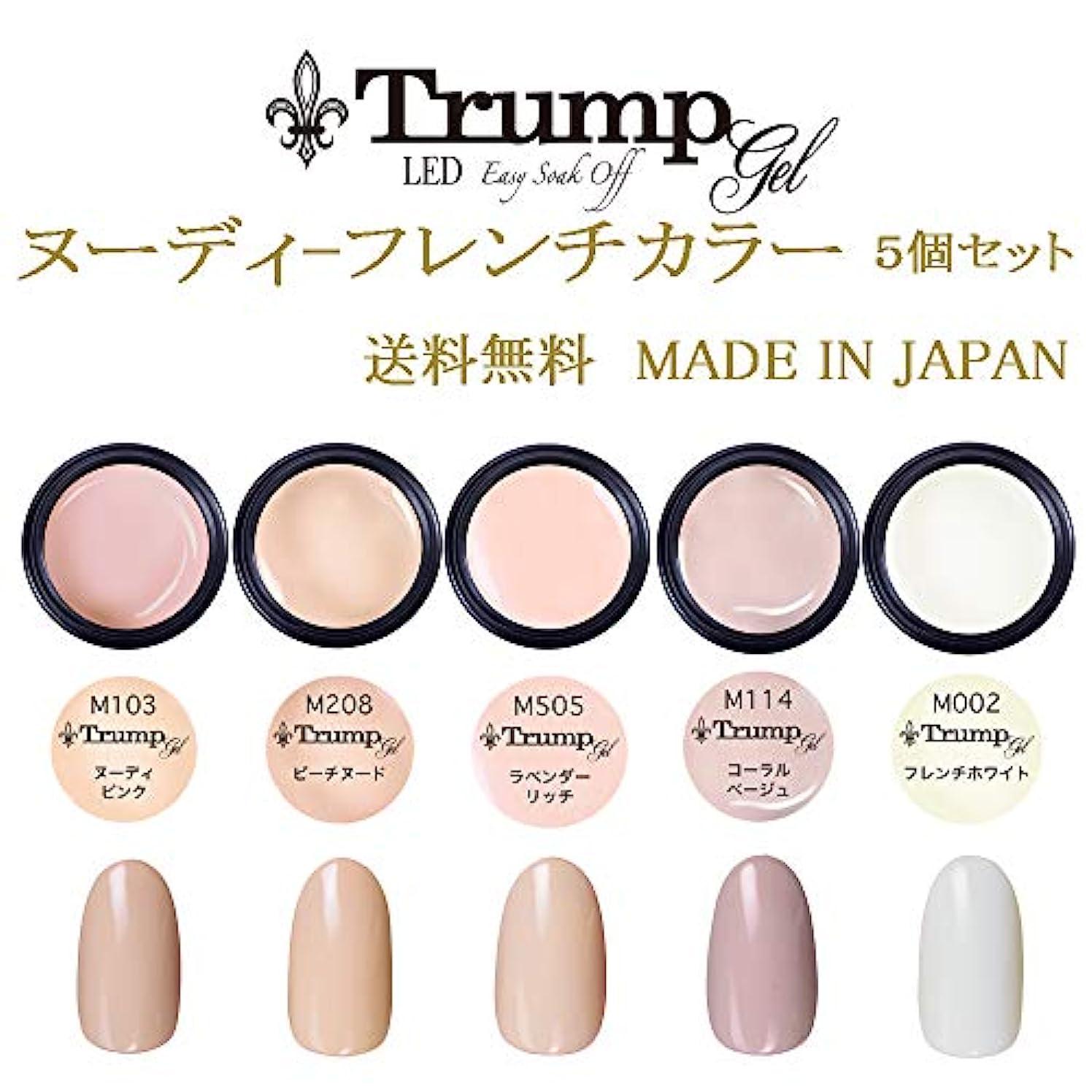 マネージャーイサカ上陸【送料無料】日本製 Trump gel トランプジェルヌーディフレンチカラージェル 5個セット 肌馴染みの良い ヌーデイフレンチカラージェルセット