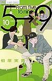 5時から9時まで(10) (フラワーコミックス)