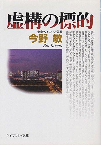 虚構の標的―東京ベイエリア分署 (ケイブンシャ文庫)の詳細を見る