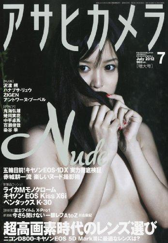 アサヒカメラ 2012年 07月号 [雑誌]の詳細を見る