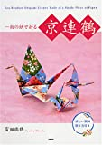 一枚の紙で折る 京連鶴