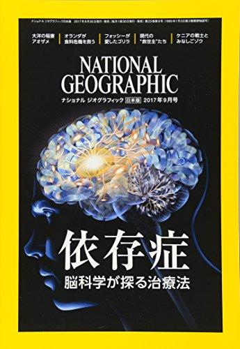 ナショナル ジオグラフィック日本版 2017年9月号 [雑誌]