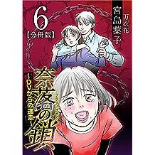 奈落の鎖~DVからの逃走~ 分冊版 6話 (まんが王国コミックス)