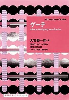 ゲーテ ポケットマスターピース02 (集英社文庫ヘリテージシリーズ)